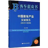 中国客车产业发展报告(2019-2020)
