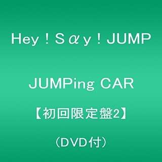 JUMPing CAR 【初回限定盤2】(DVD付)