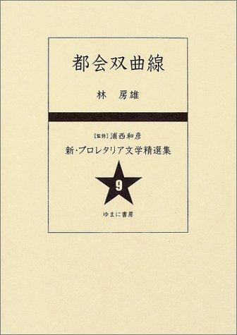 新・プロレタリア文学精選集 (9)
