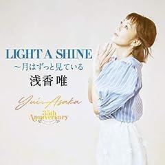浅香唯「LIGHT A SHINE 〜月はずっと見ている」の歌詞を収録したCDジャケット画像