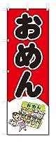 のぼり のぼり旗 おめん (W600×H1800)