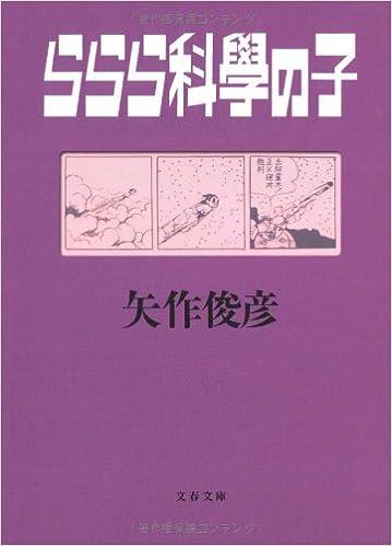 ららら科學の子 (文春文庫)