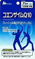【明治薬品】栄養機能食品 コエンザイムQ10 7日分(1日2粒 計14粒) ×10個セット