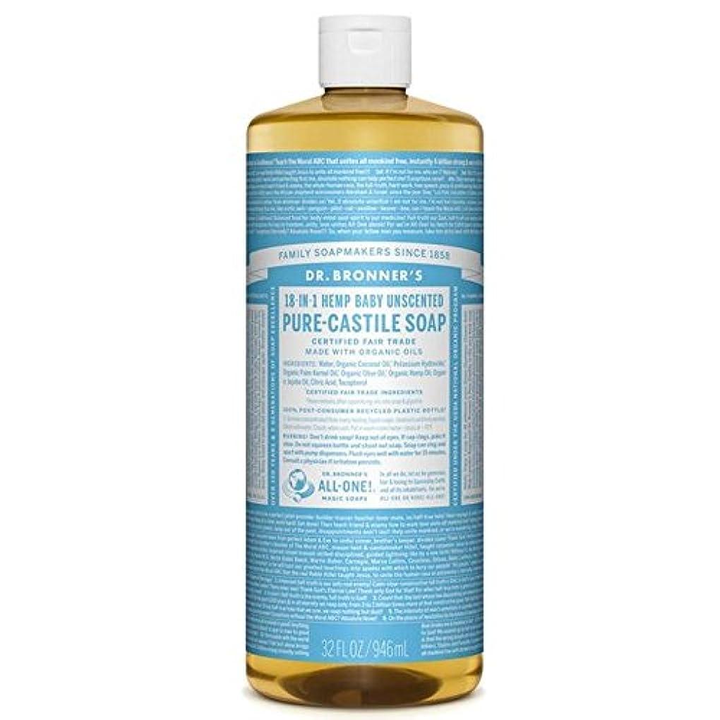 補う爬虫類独裁者Dr Bronner Organic Baby Mild Castile Liquid Soap 946ml - のブロナーオーガニックベビーマイルドなカスティーリャ液体石鹸946ミリリットル [並行輸入品]