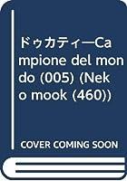 ドゥカティ―Campione del mondo (005) (Neko mook (460))