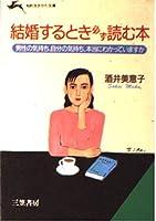 結婚するとき必ず読む本―男性の気持ち、自分の気持ち、本当にわかっていますか (知的生きかた文庫)