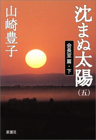 沈まぬ太陽〈5〉会長室篇(下)の詳細を見る