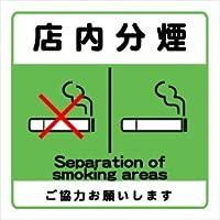 3枚入_店内分煙(緑)_24cm×24cm_禁煙・分煙ステッカー・ラベル・シール