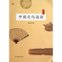 Chinese Culture ( 2nd Edition )(Chinese Edition)