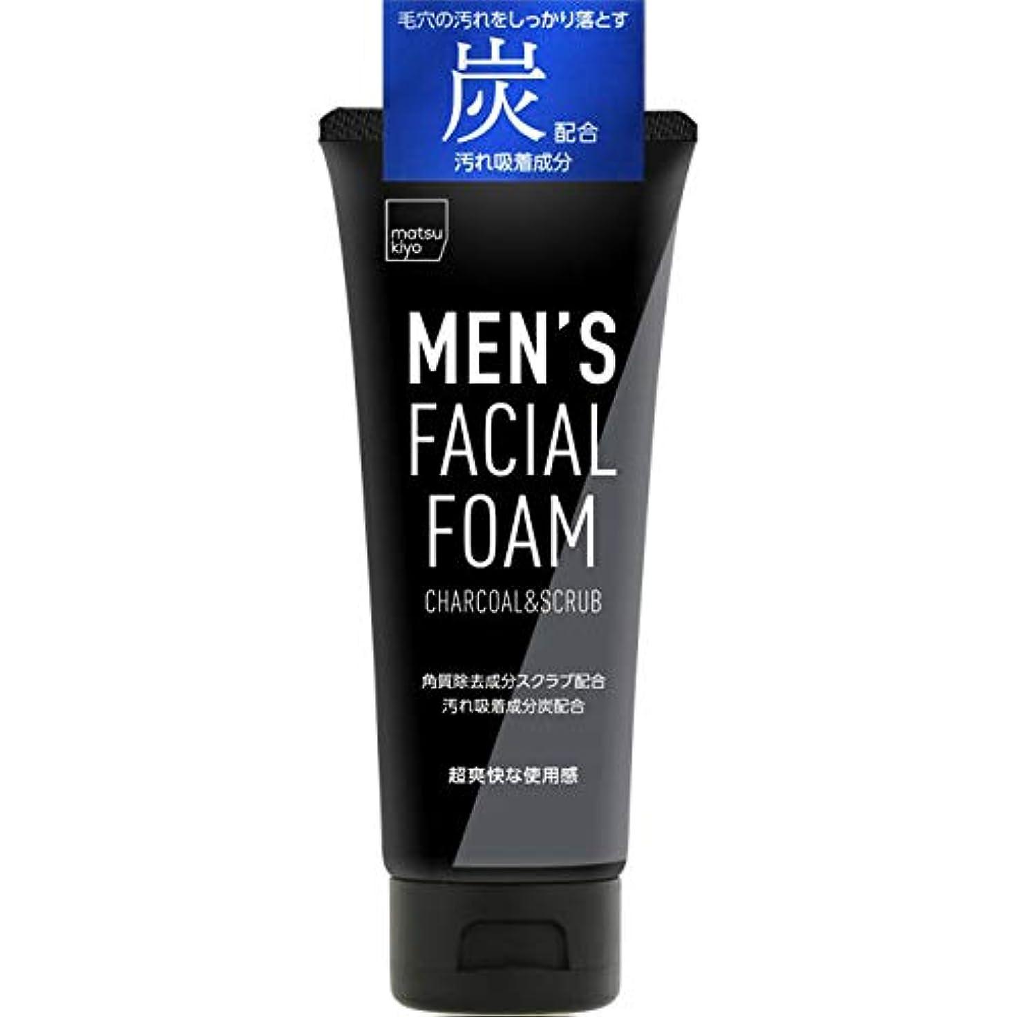 たまにレタッチ系統的熊野油脂 matsukiyo mk メンズスクラブ洗顔フォーム 炭配合 130g