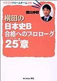横田の日本史B合格へのプロローグ252(ニコニコ)章 (大学合格ドリームチーム選書)