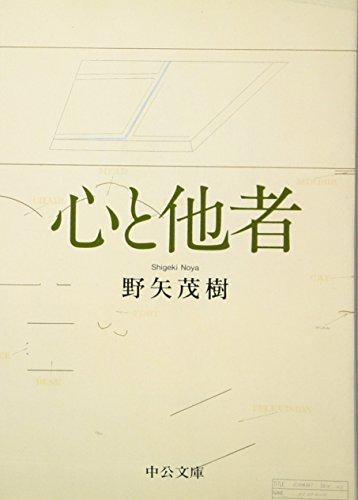 心と他者 (中公文庫)