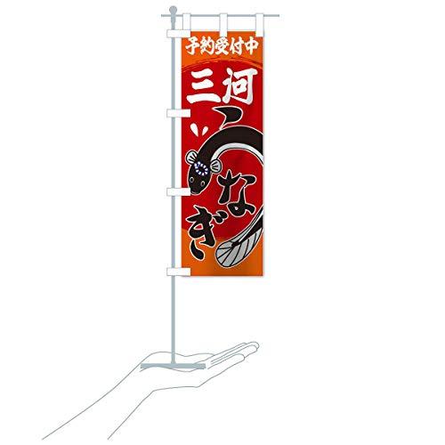 卓上ミニ三河のうなぎ のぼり旗 サイズ選べます(卓上ミニのぼり10x30cm 立て台付き)