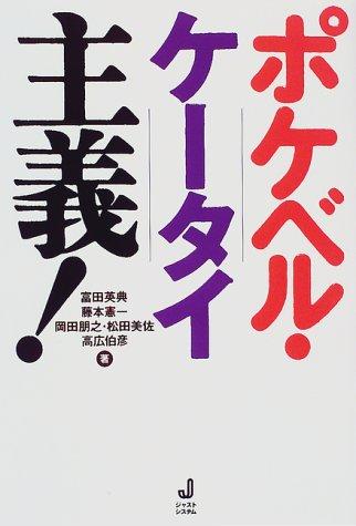 ポケベル・ケータイ主義!