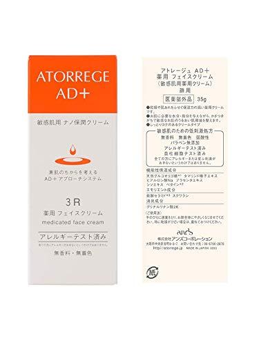 アトレージュエーディープラス薬用フェイスクリーム保湿もっちりしっとり乾燥肌35g