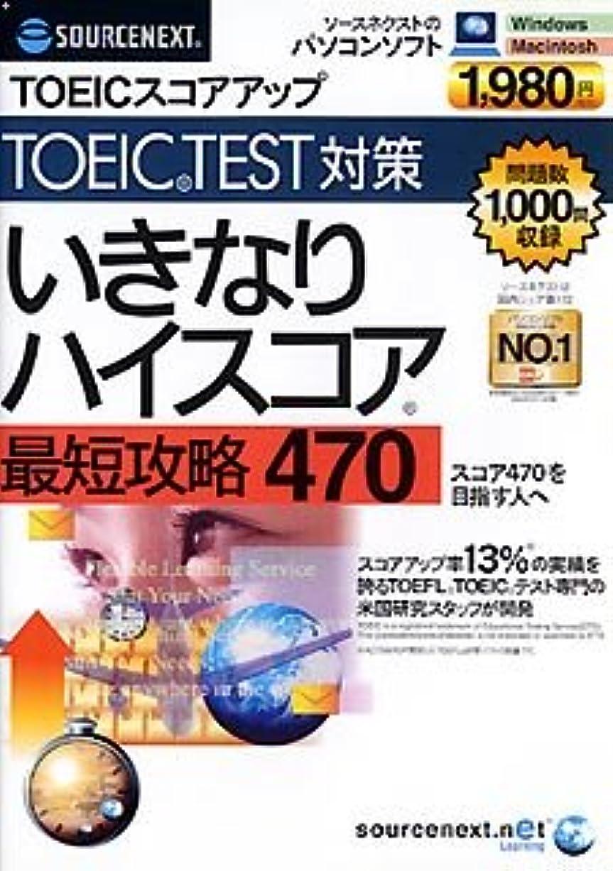 憲法合併症効能あるsourcenext.net いきなりハイスコア 最短攻略 470 (スリムパッケージ版)