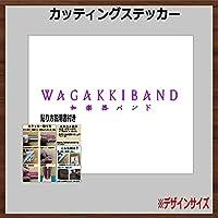 ④和楽器バンド カッティングステッカー (紫, 50×8cm 1枚)