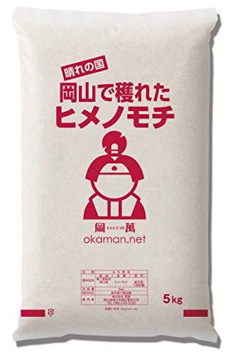 ヒメノモチ 20kg 令和元年岡山産 (5k g×4袋) もち米 送料無料