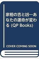 家相の吉と凶―あなたの運命が変わる (QP Books) 単行本