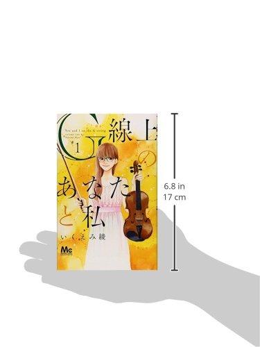 G線上のあなたと私1(マーガレットコミックス)