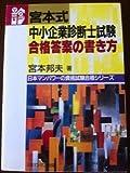 宮本式 中小企業診断士試験 合格答案の書き方 (日本マンパワーの資格試験合格シリーズ)