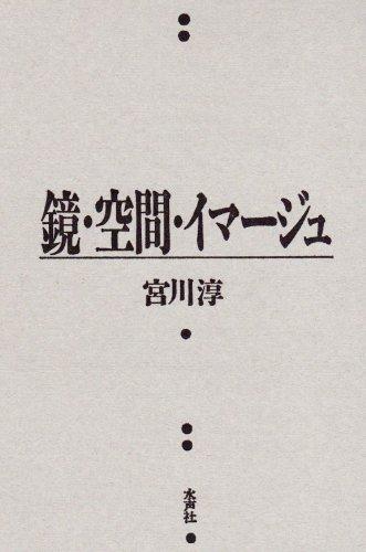 鏡・空間・イマージュ (風の薔薇叢書)