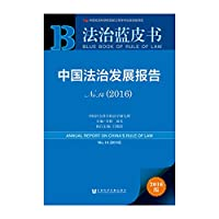Law Blue Book: China Law Development Report No.14 (2016)(Chinese Edition)