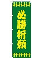 必勝祈願(緑) のぼり旗