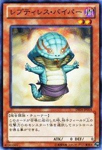遊戯王カード 【レプティレス・バイパー】 DE04-JP054-N ≪デュエリストエディション4 収録カード≫