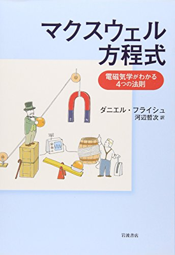 law of the four Maxwell equations electromagnetism is known (2009) ISBN: 4000060244 [Japanese Import]