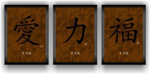 LIEBE KRAFT GLÜCK Bild Kunstdruck Deko Bilder in Braun mit chinesischen - japanischen Kanji Kalligraphie Schriftzeichen