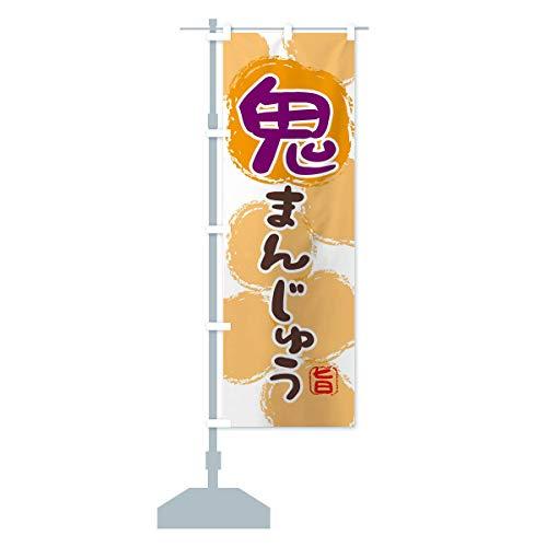鬼まんじゅう のぼり旗 サイズ選べます(ショート60x150cm 左チチ)