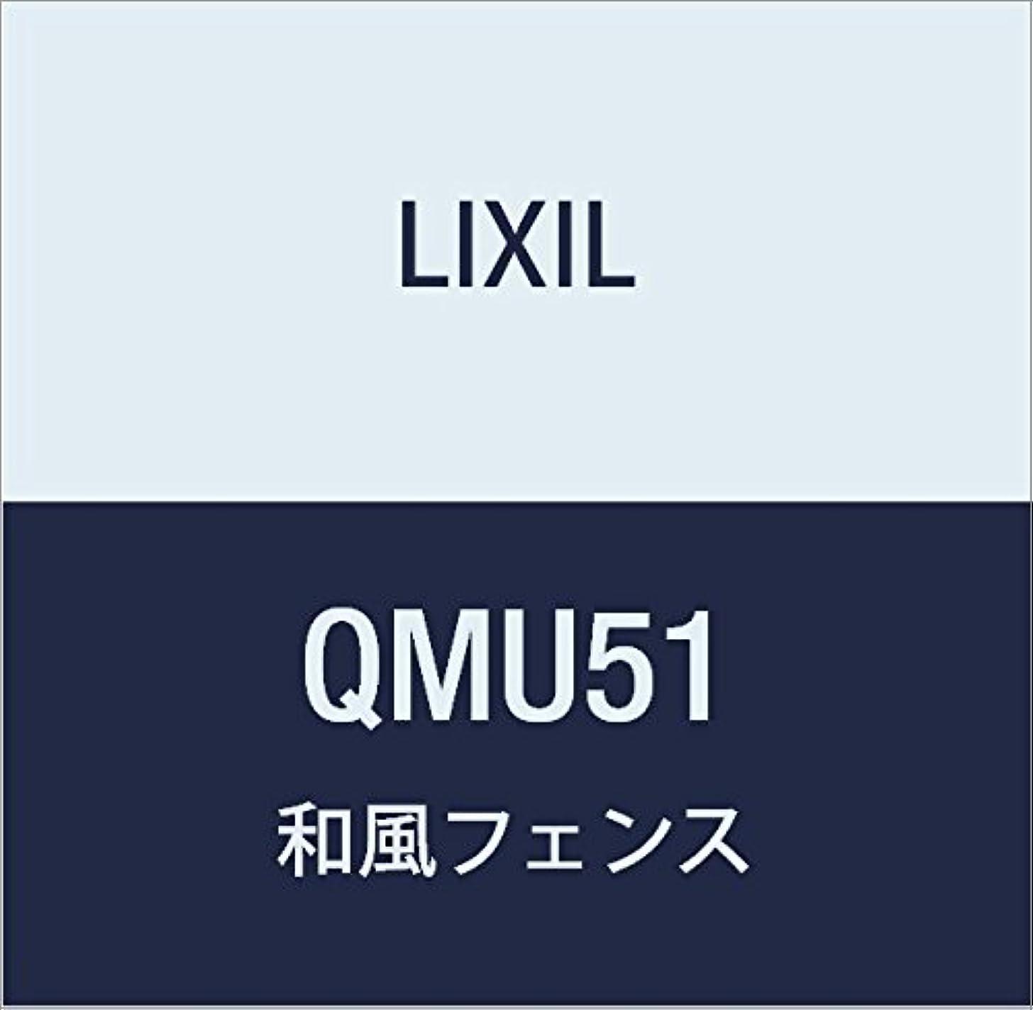 LIXIL(リクシル) TOEX 京香建仁寺垣 ユニット型間仕切本体 片面T10W10 枯竹 QMU51