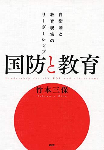 国防と教育 自衛隊と教育現場のリーダーシップ (Japanese Edition)