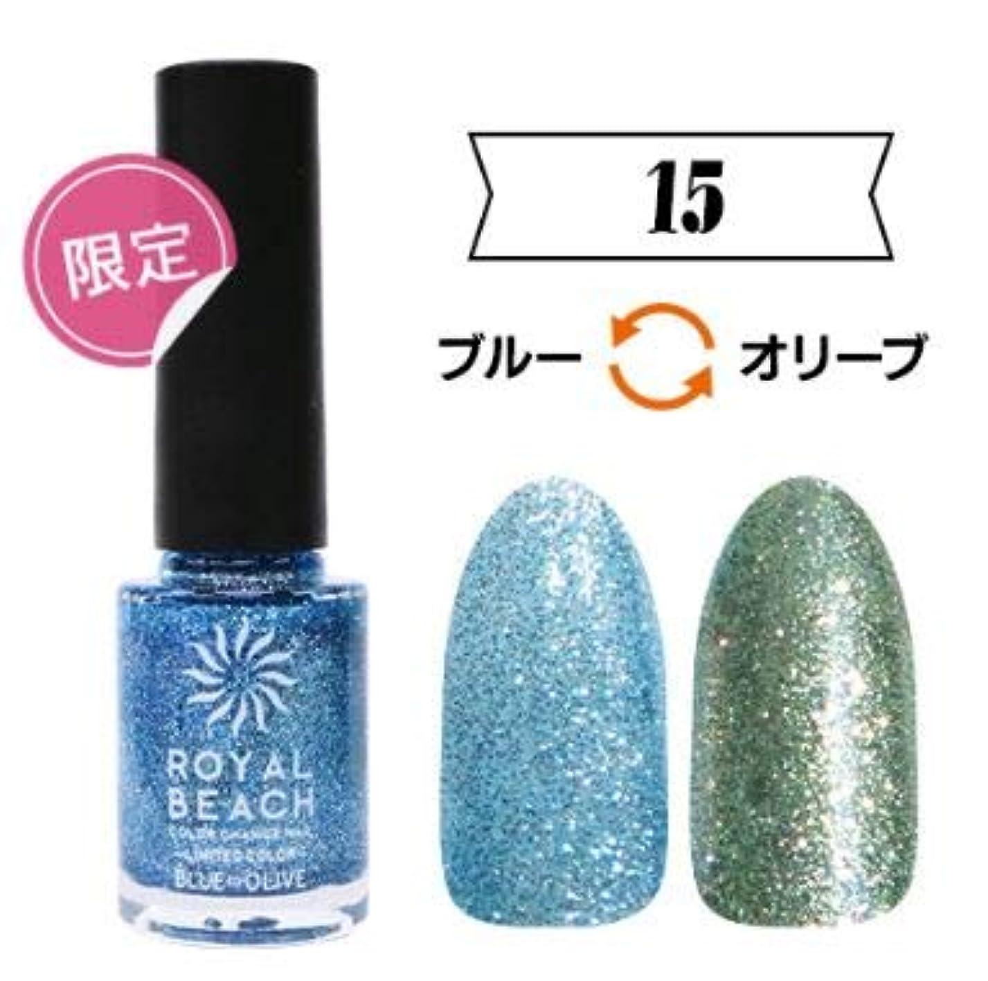 ROYALBEACH ロイヤルビーチ カラーチェンジネイル 8ml 太陽光で色が変わるマニキュア 限定色 (【限定】ブルー&オリーブ)
