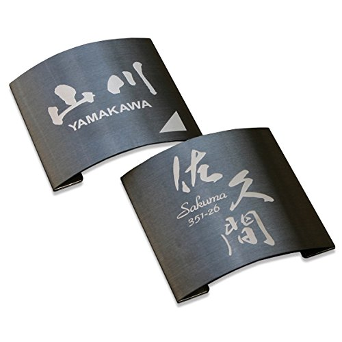 表札 デザイナーズ表札「あかりノワール150×150」正方形、エッチング加工、本格的銘板仕上げです。最高級ブラックステンレスヘアーライン使用。(表