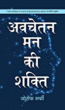 AVACHETAN MAN KI SHAKTI (Hindi Edition)
