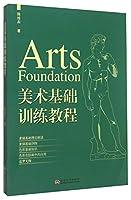 美术基础训练教程