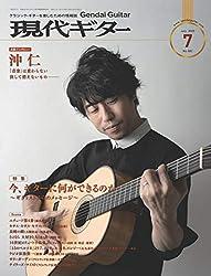 現代ギター20年07月号(No.682)