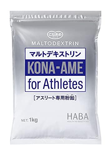【ハーバー研究所】アスリート専用粉飴 マルトデキストリン 1kg
