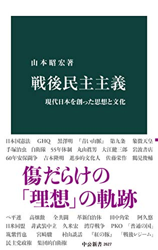 戦後民主主義 現代日本を創った思想と文化 (中公新書)