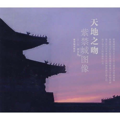 Kiss from the Heaventhe Figure of the Forbidden City (Chinese Edition)