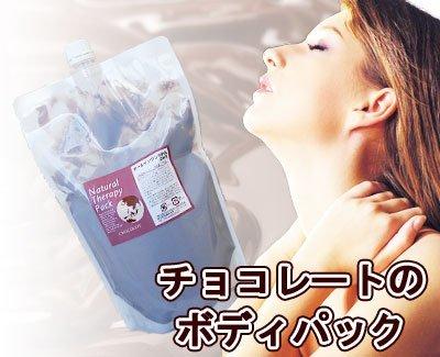チョコレートパック 1kg ボディ用 【チョコレートエステ】