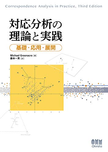 対応分析の理論と実践: 基礎・応用・展開