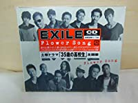 EXILEFlower Song + Message from EXILE TRIBE セット