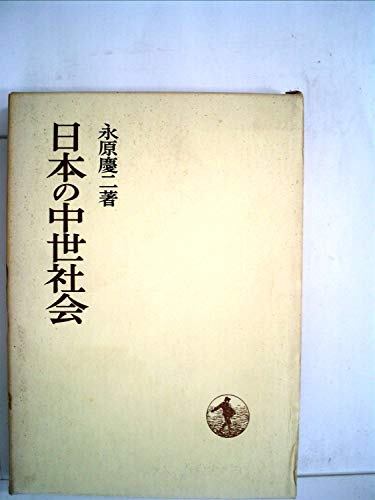 日本の中世社会 (1968年) (日本歴史叢書)の詳細を見る