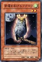 【遊戯王カード】 幸運を告げるフクロウ EE1-JP021-N
