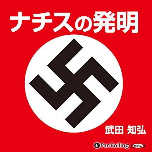 『ナチスの発明』のカバーアート