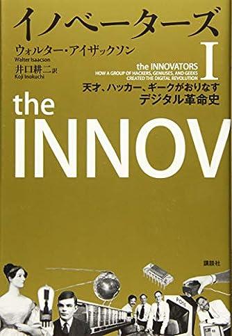 イノベーターズ1 天才、ハッカー、ギークがおりなすデジタル革命史