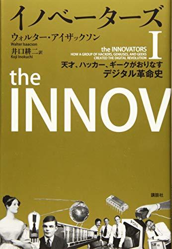 イノベーターズ1 天才、ハッカー、ギークがおりなすデジタル革命史の詳細を見る